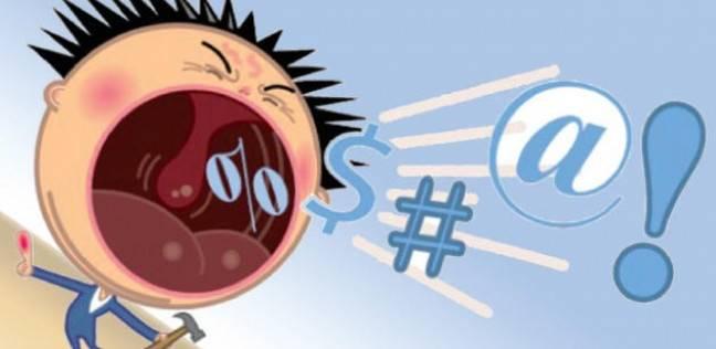 دراسة: التلفظ بالكلمات البذيئة يخفف الآلام