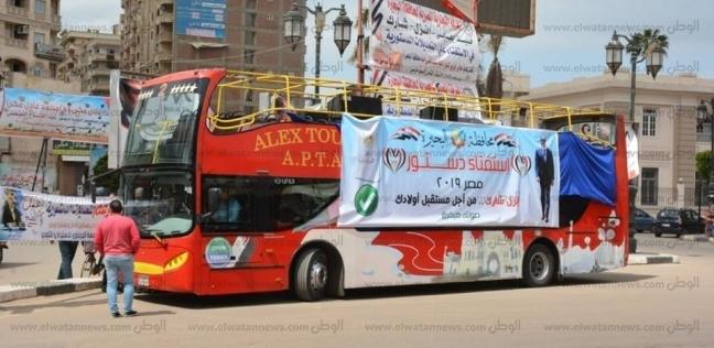 مسيرة بأتوبيسات مزينة بأعلام مصر بدمنهور للدعوة للمشاركة في الاستفتاء