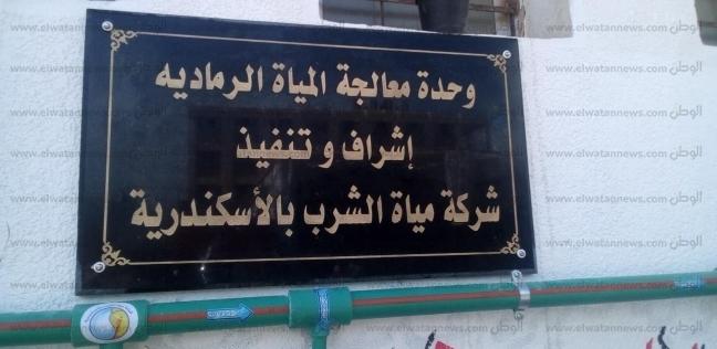المحافظات    مياه الإسكندرية : تعميم محطات التنقية على المدارس لترشيد الاستهلاك