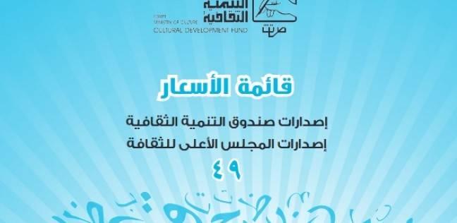 بالأسعار| قائمة إصدارات صندوق التنمية الثقافية في معرض الكتاب