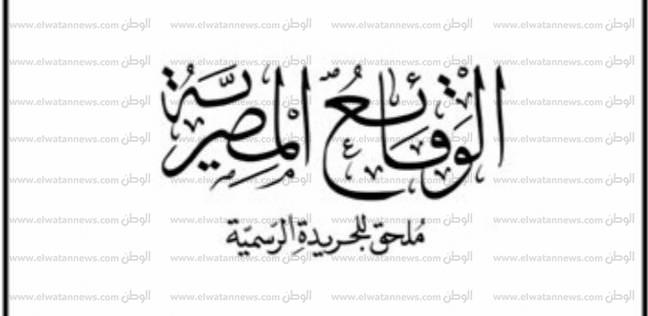 """""""الداخلية"""" تعلن فقدان أختام شعار الجمهورية من 6 مكاتب سجلات مدنية"""