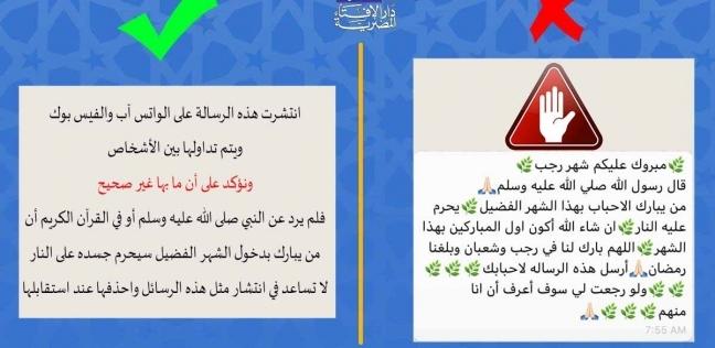 دار الافتاء تحذر من رسالة : مبروك عليكم شهر رجب 126597311551690580