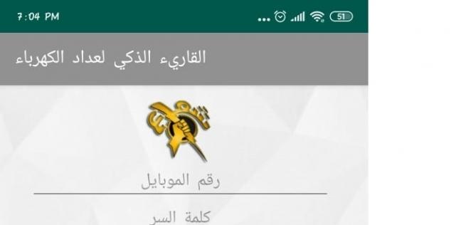 شعاع: 22 ألفا و897 مستخدما لتطبيق  القارئ الذكي لعداد الكهرباء  - مصر -