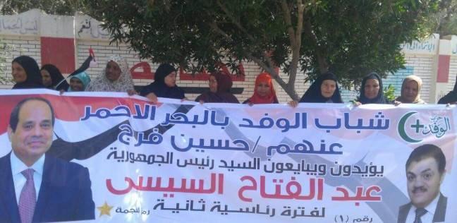 """مسيرة لشباب """"الوفد"""" برأس غارب في البحر الأحمر دعما للسيسي بـ""""ألرئاسة"""""""