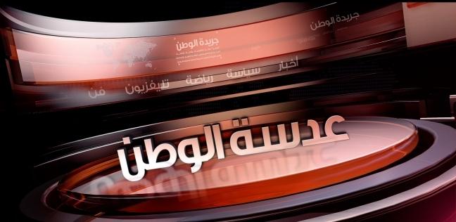 """نشرة بوابة """"الوطن"""" اليوم الأحد 19-01-2020"""