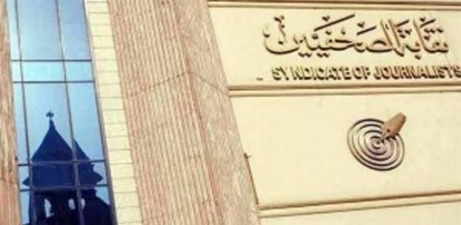 """""""الصحفيين"""" تنظم مسابقة في حفظ القرآن الكريم للأعضاء وأبنائهم"""