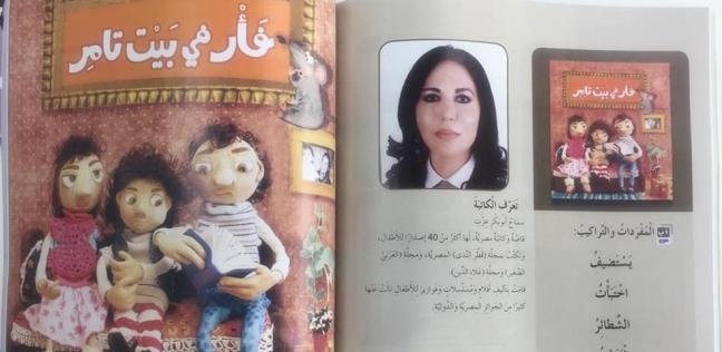 """سماح أبوبكر عزت تروي لـ""""الوطن"""" تفاصيل ضم قصتها لمنهج التعليم بالإمارات"""
