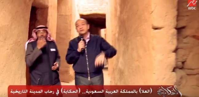 مرشد سياحي يحكي لعمرو أديب تاريخ مدينة «العلا» السعودية