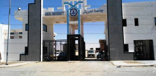 جامعة العريش تفتح قيد الدراسات العليا بكلية الزراعة