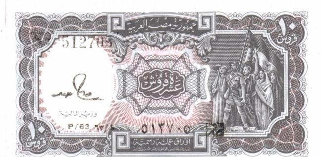 العملات المصرية القديمة