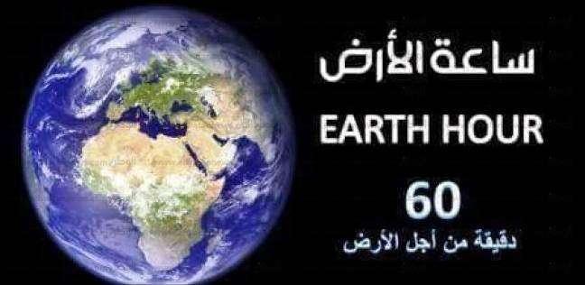 """اليوم.. محافظة السويس تشارك في """"ساعة الأرض"""" لتوفير الطاقة"""