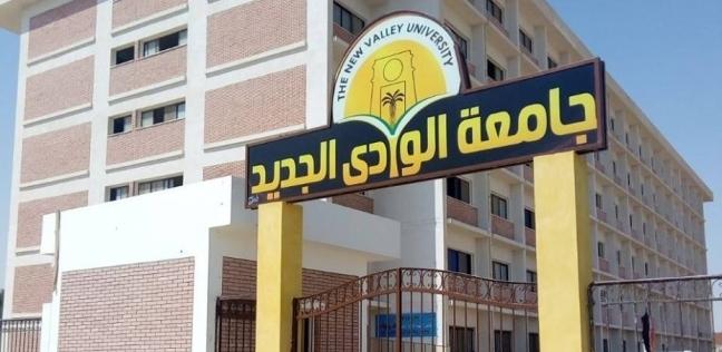 المحافظات   جامعة الوادي الجديد توضح حقيقة حرمان بعض طلاب المدينة الجامعية من وجبات الإفطار
