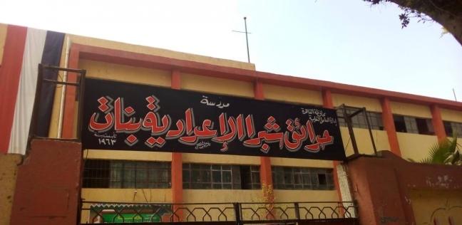 مدرسةحدائق شبرا الإعدادية بنات
