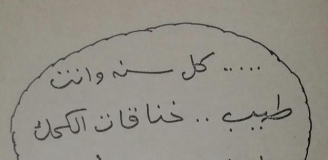 كاريكاتير للفنان رؤوف عبده بمناسبة عيد الفطر