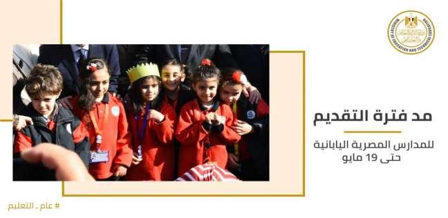 """""""التعليم"""": مد فترة التقديم للمدارس المصرية اليابانية حتى الأحد المقبل"""