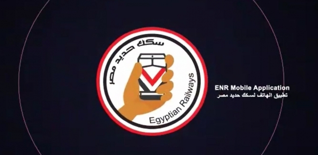 """""""السكة الحديد"""": 30 ألف مواطن شاركوا في """"أبلكيشن"""" حجز القطارات"""