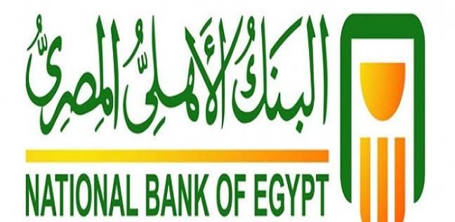 """تفاصيل مشاركة البنك الأهلي المصري في مبادرة """"المركزي"""" للمتعثرين"""