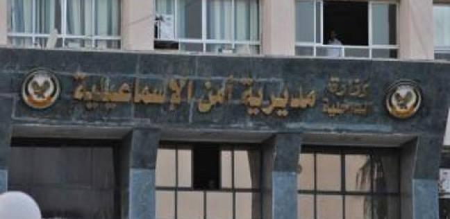 تعيين اللواء عاطف مهران مديرا لأمن الإسماعيلية