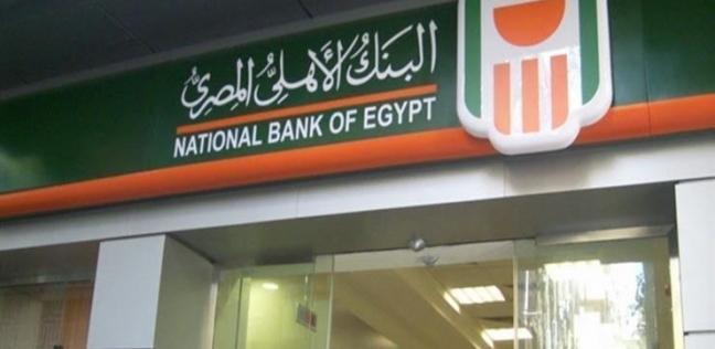 البنك الأهلى المصرى يطمئن عملاءه.. والقرار يدعم الشمول المالى