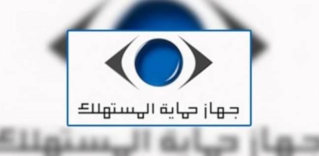 """""""التموين"""": جهاز حماية المستهلك يستقبل أكثر من 35 ألف شكوى سنويا"""