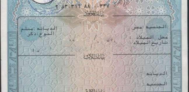 """""""محمد ومريم وملك"""".. أكثر الأسماء شيوعا بين مواليد 2018"""