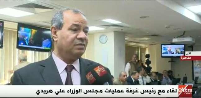 """مدير غرفة """"عمليات الوزراء"""" لمتابعة الانتخابات: الأمور تحت السيطرة"""