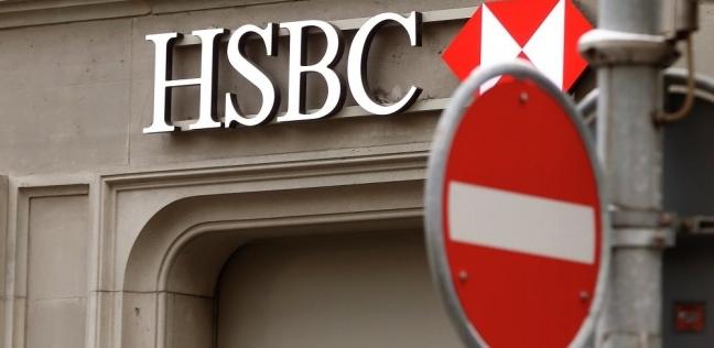 أي خدمة   بنك HSBC يعلن عن وظائف شاغرة.. اعرف طريقة التقديم