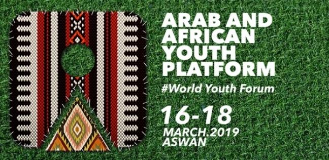 يحدث اليوم| انطلاق فعاليات ملتقى الشباب العربي والإفريقي في أسوان
