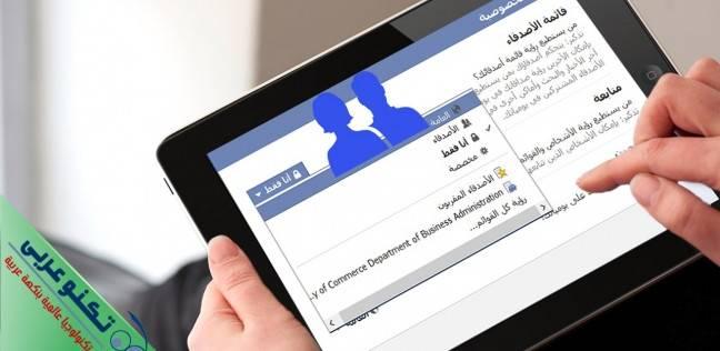 """استشاري طب نفسي: هذا الشخص عليك حذفه من صفحتك الخاصة على """"فيس بوك"""""""