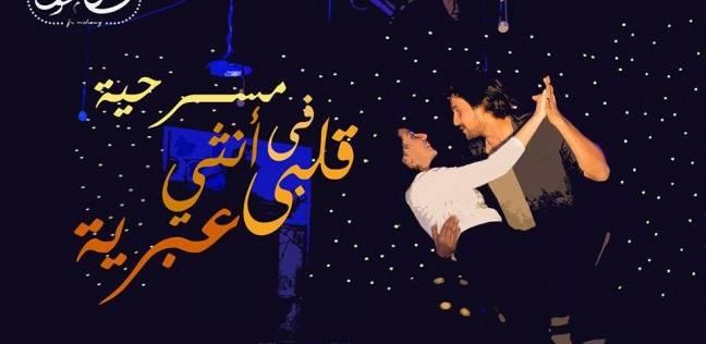 """4 يونيو.. عرض """"في قلبي أنثى عبرية"""" على مسرح ساقية الصاوي"""