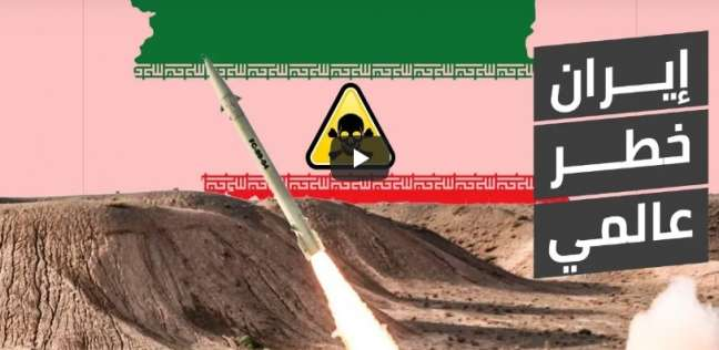 بالفيديو| قناة سعودية: دول العالم تتحد ضد إرهاب إيران