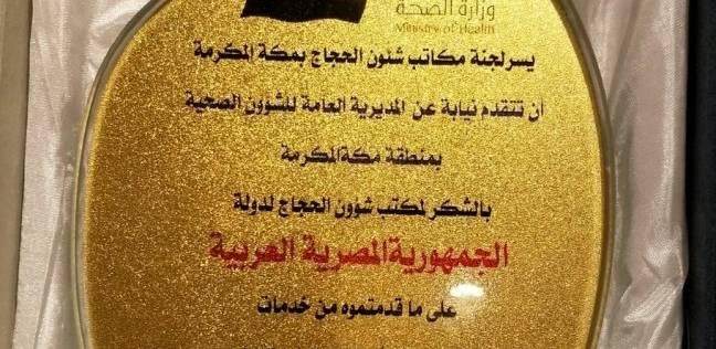 """السعودية تكرم بعثة الحج المصرية: جهودكم قيمة في إنجاح """"برنامج الحج"""""""
