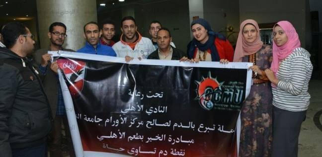 نجوم النادي الأهلي يشاركون في حملة تبرع بالدم لـ