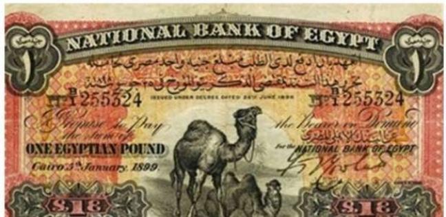 أسعار العملات المصرية القديمة