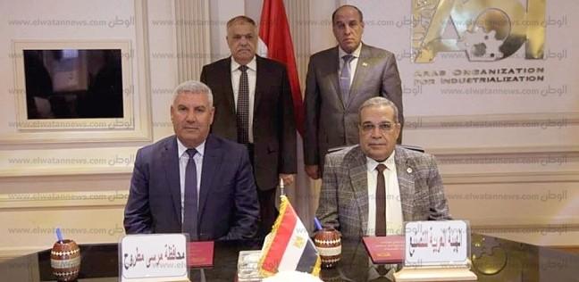 برتوكول تعاون بين مطروح و«العربية للتصنيع» لتنفيذ مشروعات تنموية
