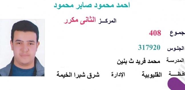أحمد الثاني مكرر أدبي: خططت أجيب 98% ومتوقعتش أكون من الأوائل