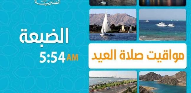 الإفتاء  تنشر مواقيت صلاة العيد في المحافظات - مصر -