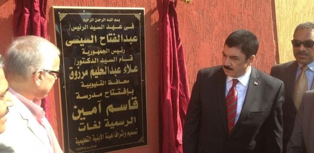 محافظ القليوبية يفتتح مدرسة قاسم أمين بحي شرق شبرا الخيمة
