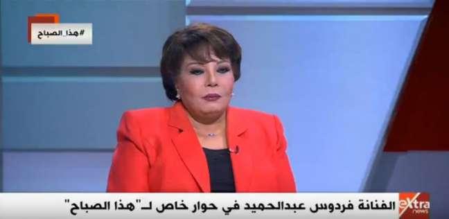 """فردوس عبد الحميد: """"السيناريو"""" سبب ضعف الأعمال الفنية المصرية"""