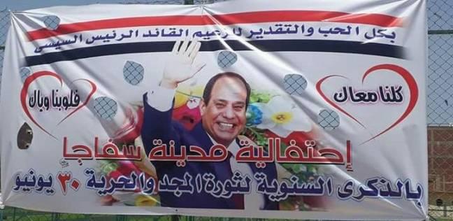 أهالى سفاجا يحتفلون بذكرى ثورة 30 يونيو