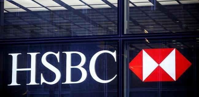 بنك «HSBC مصر» يعلن عن حاجته لوظائف شاغرة لذوي الاحتياجات الخاصة