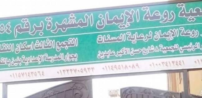 لافتة الدار: «رعاية مسنات».. والنزلاء أطفال أيتام