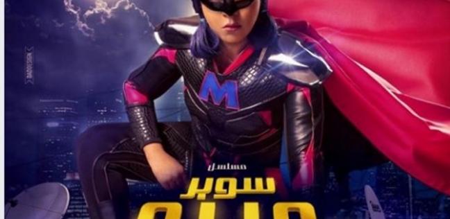 سوبر ميرو الحلقة 18: إيمي تصفع مروان على وجهه وتدخل عالم الإعلانات