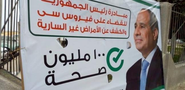 «الفيروسات الكبدية»: «الصحة العالمية» تشيد بنجاح مصر في مكافحة فيروس C