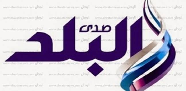 """4 برامج و3 مسلسلات على """"صدى البلد"""" في """"رمضان"""""""
