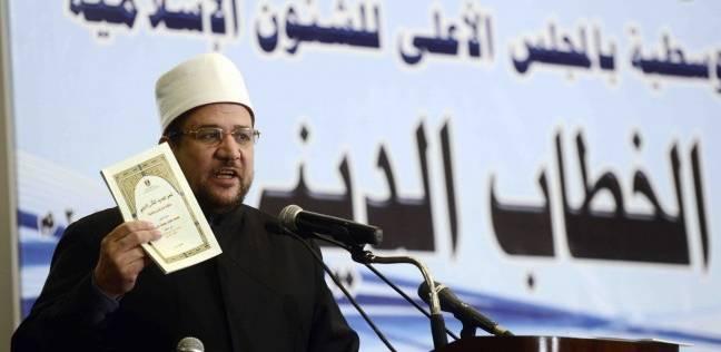 """""""الأوقاف"""" تسلم المجلس الأعلى لتنظيم الإعلام قائمتين للدعاة والمفتين"""