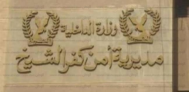 ضبط مدير عام سابق ونجله لاتهامهما بالنصب على أولياء الأمور بكفر الشيخ