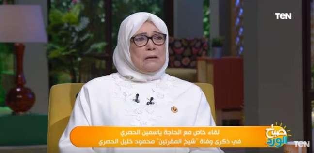 ياسمين الحصري