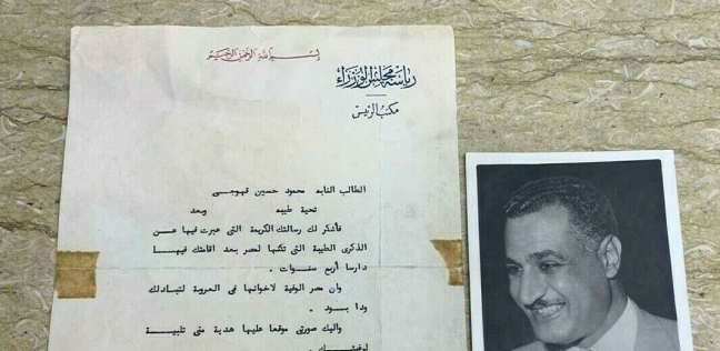 رسالة نادرة من الرئيس الراحل عبد الناصر