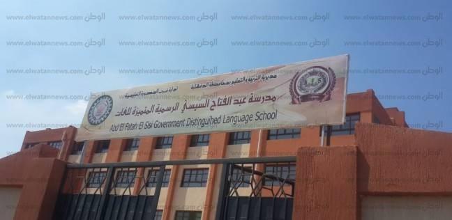 """مدرسة """"عبد الفتاح السيسي"""" بالدقهلية دون كهرباء.. ومسؤول: ننتظر الموافقة من المحافظة"""